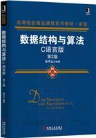 (特价书)数据结构与算法(C语言版)(第2版)