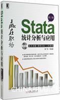 Stata统计分析与应用(第2版)[按需印刷]
