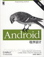 (赠品)Android程序设计(第2版)