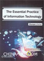 IT信息技术实践教程(英文)