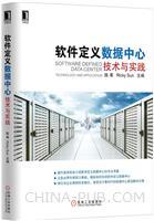 (特价书)软件定义数据中心:技术与实践