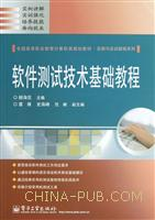 软件测试技术基础教程