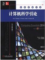 计算机科学引论(2014英文版)