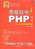 (特价书)零基础学PHP(第3版)