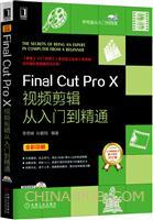 Final Cut Pro X视频剪辑从入门到精通