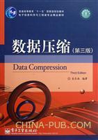 数据压缩(第三版)