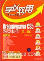 (赠品)Dreamweaver CS5网页制作(第二版)