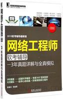 网络工程师软考辅导――3年真题详解与全真模拟(2015软考辅导最新版)