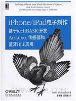 (特价书)iPhone/iPad电子制作:基于techBASIC开发Arduino、传感器和蓝牙BLE应用