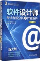 软件设计师考试考眼分析与样卷解析(2015版)