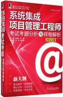 (特价书)系统集成项目管理工程师考试考眼分析与样卷解析(2015版)