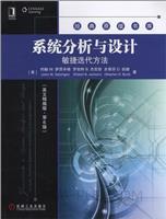 (特价书)系统分析与设计:敏捷迭代方法(英文精编版・第6版)