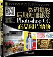 数码摄影后期处理秘笈――Photoshop CC商品照片精修