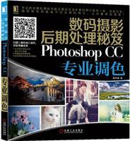 (特价书)数码摄影后期处理秘笈――Photoshop CC专业调色