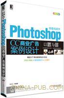 (特价书)跟着视频学Photoshop CC商业广告案例设计