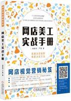 网店视觉营销秘笈――网店美工实战手册
