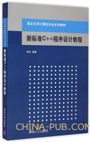 新标准C++程序设计教程