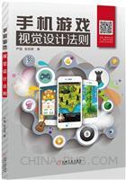 (特价书)手机游戏视觉设计法则