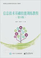 信息技术基础技能训练教程(第5版)