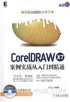 (特价书)CorelDRAW X7案例实战从入门到精通