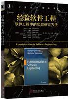 经验软件工程:软件工程中的实验研究方法