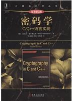 (特价书)密码学:C/C++语言实现(原书第2版)