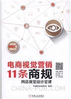 电商视觉营销11条商规:网店视觉设计定律