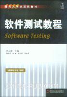 (赠品)软件测试教程
