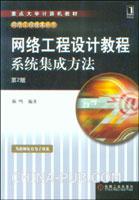 (赠品)网络工程设计教程:系统集成方法(第2版)