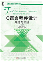 (赠品)C语言程序设计:理论与实践