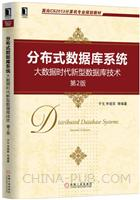 分布式数据库系统:大数据时代新型数据库技术(第2版)