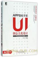 (www.wusong999.com)APP智能手机UI创意美化设计(Photoshop CC版)