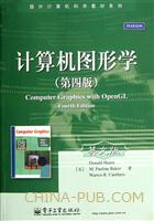 计算机图形学(第四版)(英文版)