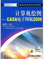 计算机绘图--CAXA 电子图板2009