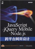 (特价书)JavaScript+jQuery Mobile+Node.js跨平台网页设计