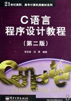C语言程序设计教程(第二版)