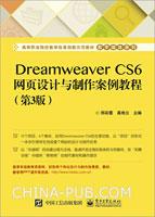 Dreamweaver CS6网页设计与制作案例教程(第3版)