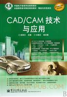 CAD/CAM技术与应用