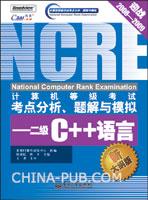 (赠品)计算机等级考试考点分析、题解与模拟--二级C++语言(新大纲版)
