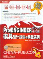 (赠品)Pro/ENGINEER野火4.0中文版模具设计技法与典型实例