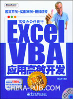 (赠品)Excel VBA应用高效开发:案例精华版