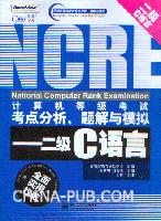 (赠品)计算机等级考试考点分析、题解与模拟:二级C语言