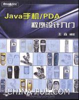 (赠品)Java手机/PDA程序设计入门