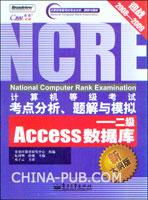 (赠品)计算机等级考试考点分析、题解与模拟--二级Access数据库(新大纲版)