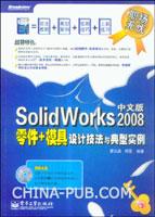 (赠品)SolidWorks 2008中文版零件+模具设计技法与典型实例