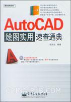 (赠品)AutoCAD绘图实用速查通典