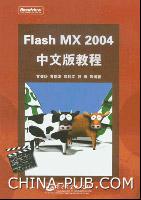 (赠品)Flash MX 2004中文版教程