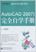 (赠品)AutoCAD 2007中文版完全自学手册