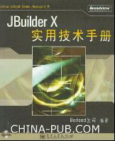 (赠品)Jbuilder X 实用技术手册