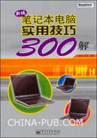 (赠品)新编笔记本电脑实用技巧300解